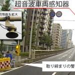 超音波車両感知器