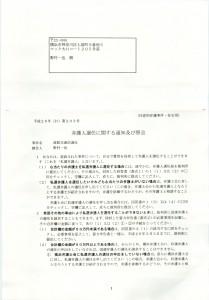 弁護士選任に関する通知及び照会_01