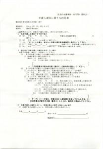 弁護人選任に関する回答書01