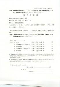 弁護人選任に関する回答書02