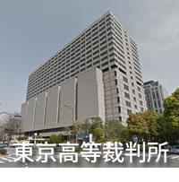 東京高等裁判所