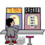 ITS☆ザ☆情報土木