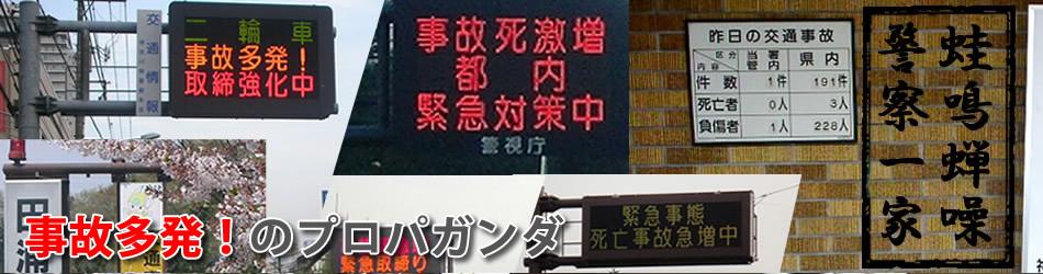 「事故多発!」のプロパガンダ
