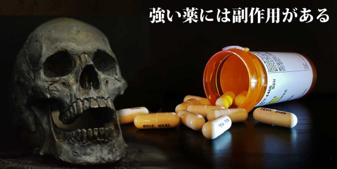 強い薬には副作用がある