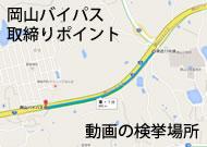 岡山バイパスの取締りポイント