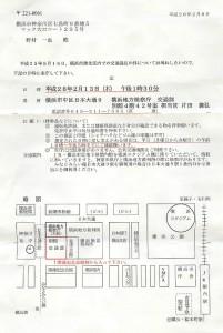 横浜地検_呼出状