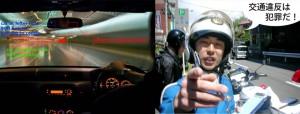 交通安全の科学