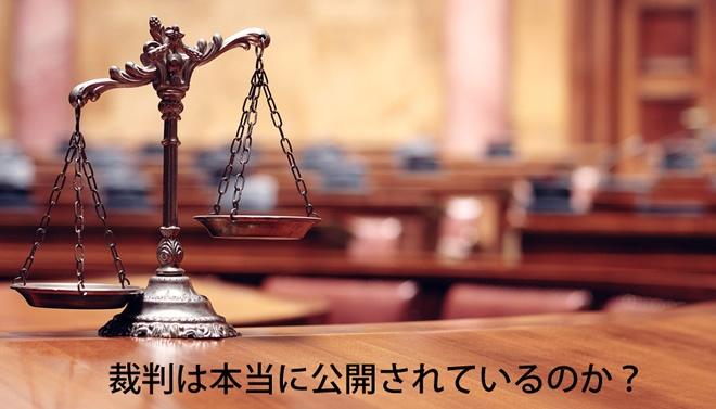 裁判は本当に公開されているか(控訴審公判3回目の前に)