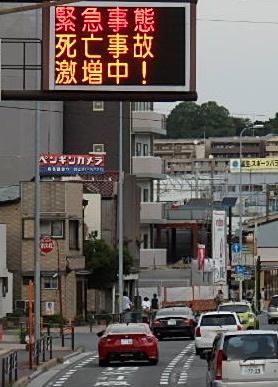 神奈川県警が「死亡事故激増!」を広報した根拠