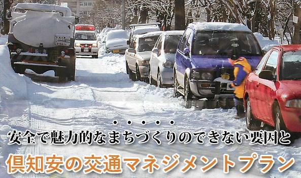 倶知安の交通マネジメント案