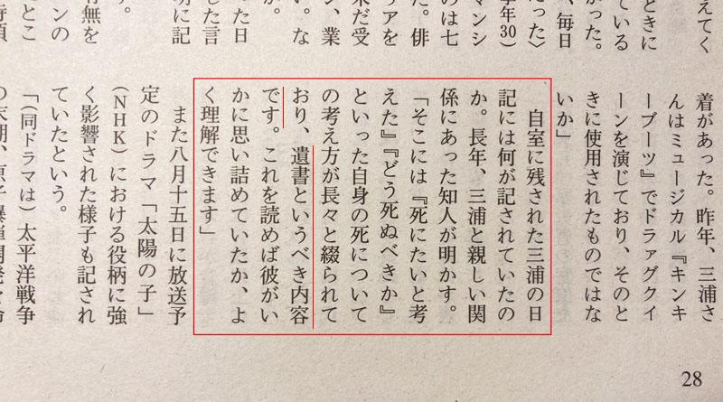 文春8月6日号より抜粋