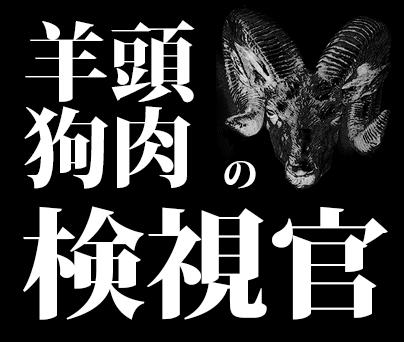 羊頭狗肉の検視官