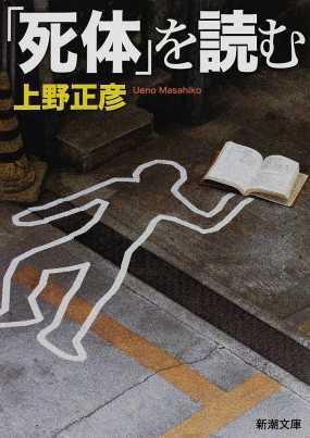 死体を読む