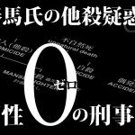 三浦春馬の他殺疑惑と透明性ゼロの刑事司法